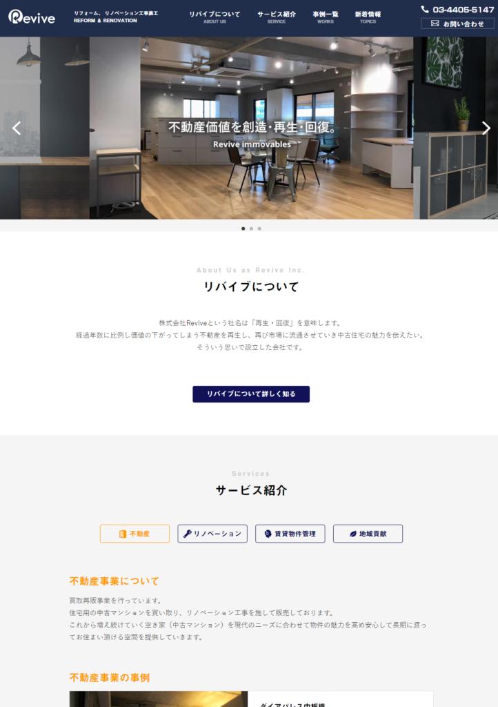 リバイブの公式WEBサイトをオープン